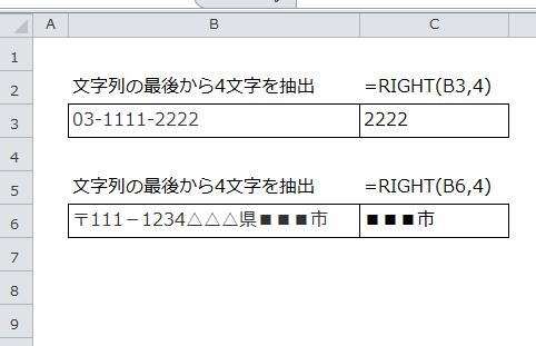 エクセル_文字列_抽出_2