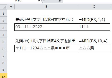 エクセル_文字列_抽出_3