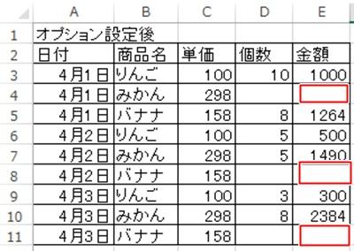 エクセル_0_非表示_4