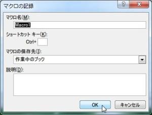 マクロ_作り方_2