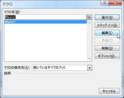 マクロ_作り方_5