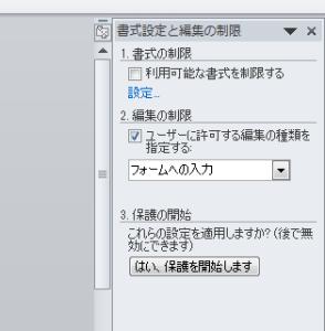 ワード_チェックボックス_6