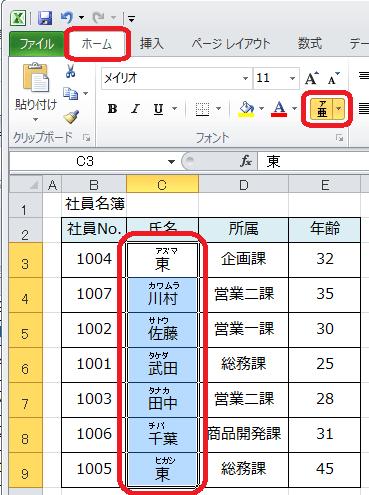 Excel_ソート_4