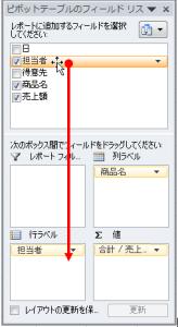 Excel_ピボットテーブル_4