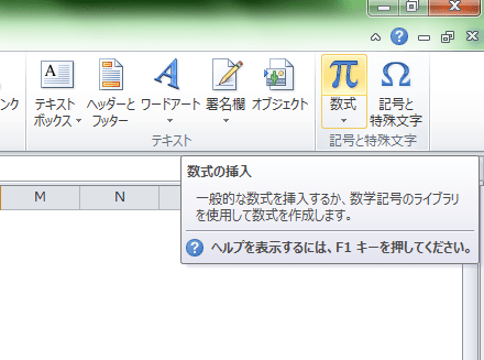 Excel_ルート_2