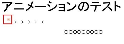 PowerPoint_アニメーション_2