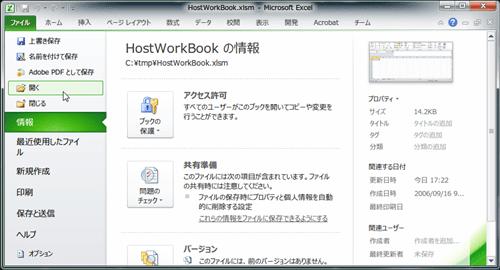 VBA_ファイルを開く_2