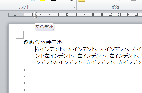Word_インデント_1