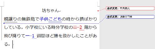 Word_変更履歴_削除_4