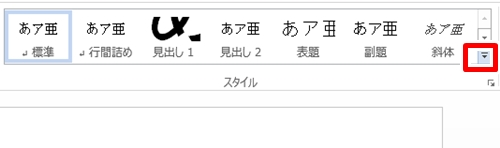 Word_見出し_3