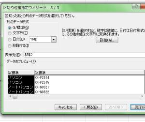 エクセル_セル内_改行_5