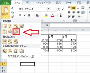 エクセル_行列入れ替え_4