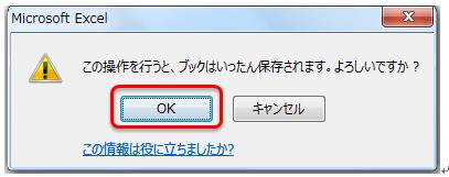 エクセル_共有_3