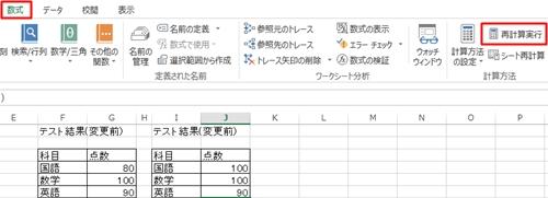 エクセル_再計算_2