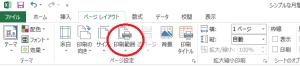 エクセル_印刷範囲_2