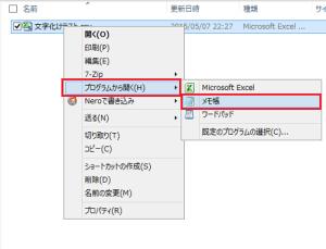 エクセル_文字化け_2