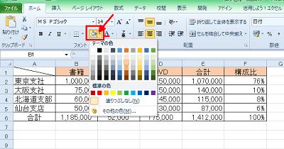エクセル_網掛け_2