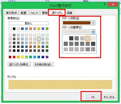 エクセル_網掛け_4