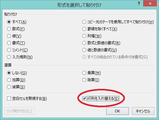 エクセル_行_列_入れ替え_3