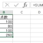 【エクセル講座】自動で計算されない場合の対処方法