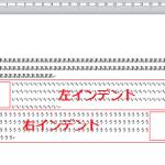 【ワードの基本】段落を自在に操るインデントを使いこなす方法