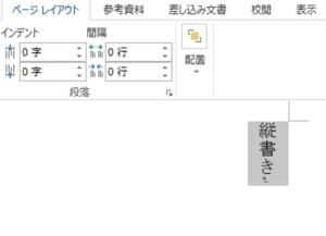 ワード_縦書き_3
