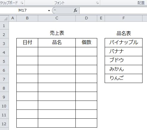 Excel_リスト_1