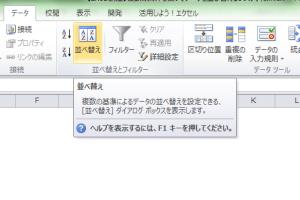 Excel_並び替え_2