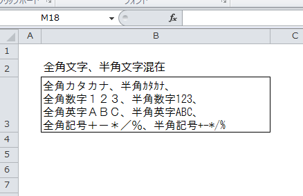 Excel_全角_半角_変換_1