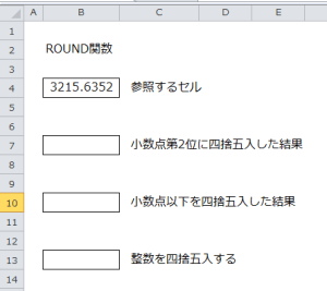 Excel_四捨五入_2