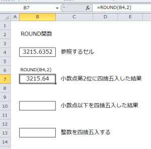Excel_四捨五入_3