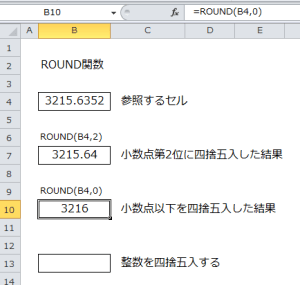 Excel_四捨五入_4