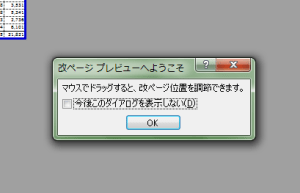 Excel_改ページ_2