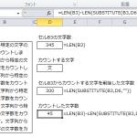 【Excel講座】セル内の文字列から特定の文字の文字数をカウントする5つの手順