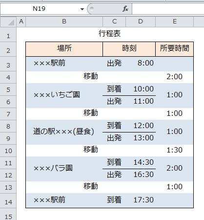 Excel_時間_足し算_5