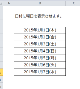 Excel_曜日_3