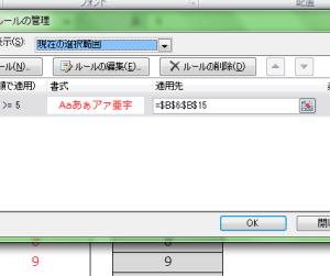 Excel_条件付き書式_コピー_3