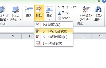 Excel_空白セル_削除_4