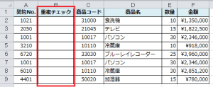 Excel_重複_カウント_1