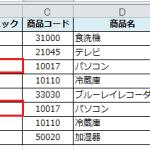【Excel講座】重複データをチェックしカウントしない4つの手順