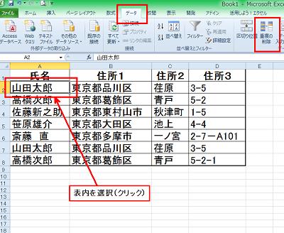 Excel_重複_削除_2