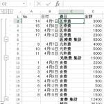 【Excel講座】集計機能を使って小計と合計を一度に計算する方法