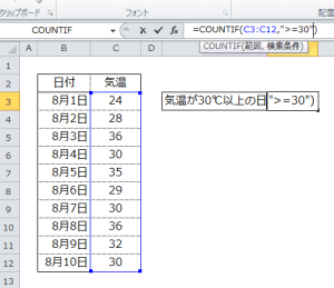 Excel_COUNTIF_4