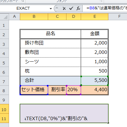 Excel_TEXT_4
