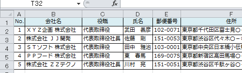 Excel_Word_差し込み印刷_2