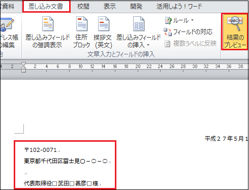 Excel_Word_差し込み印刷_7