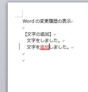 Word_変更履歴_2
