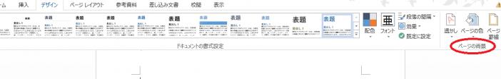 Word_背景_1