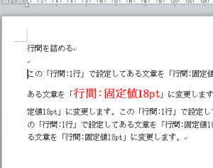 Word_行間_詰める_1
