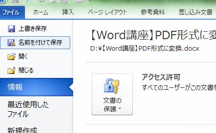 Word_PDF_変換_2